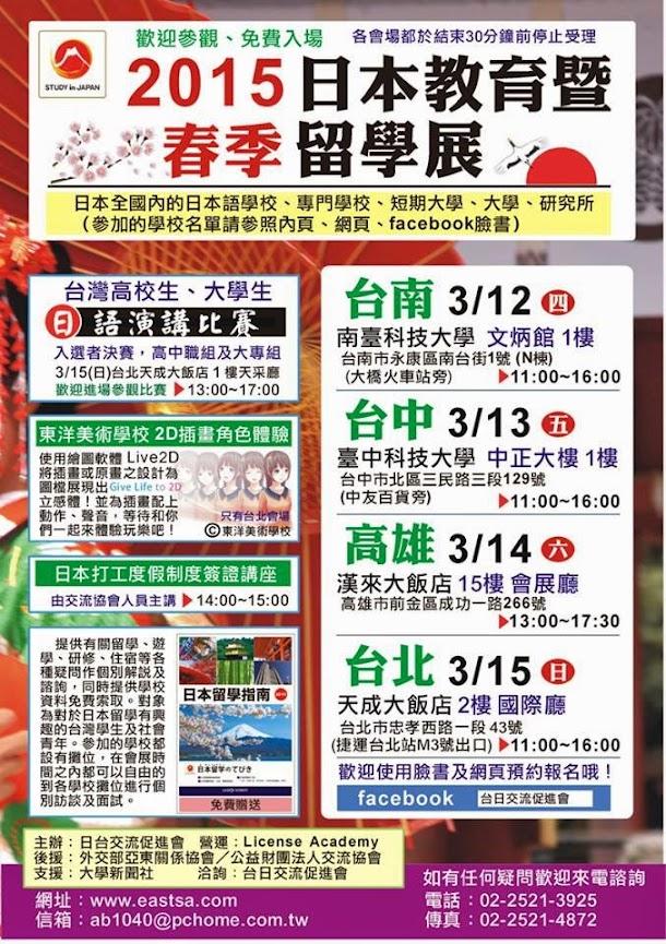 2012日本教育暨留學展專辦日本留學免費諮詢服務