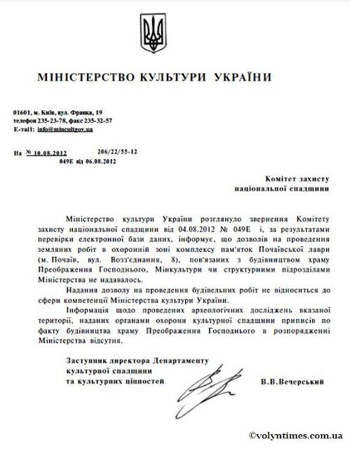 Відповідь Міністерства Культури від 10.08.2012