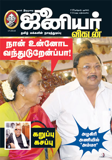 Read Junior Vikatan Issue Dated 17-10-2012 online for FREE