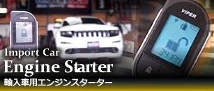 輸入車へのエンジンスターター料金表はコトラをクリック!!