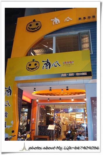 南瓜歐風咖哩(中山店)