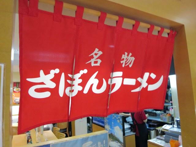 「名物ざぼんラーメン」と書かれた店頭の赤いノレン