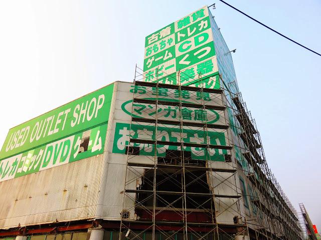 マンガ倉庫小倉沼店取り壊し工事-11