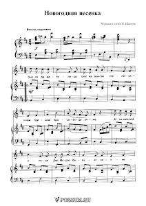 """Песня """"Новогодняя песенка"""" Н. Шахина: ноты"""