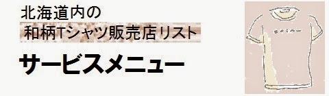 北海道内の和柄Tシャツ販売店情報・サービスメニューの画像