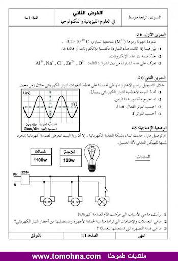 الفرض الثاني للفصل الثاني في الفيزياء للسنة الرابعة متوسط 2.jpg