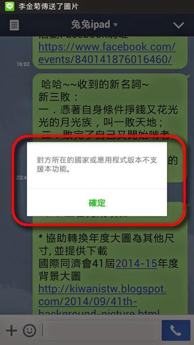 LINE 限時聊天-訊息限時自動銷毀 http://linetw.blogspot.com/2014/11/line-limited-chat.html