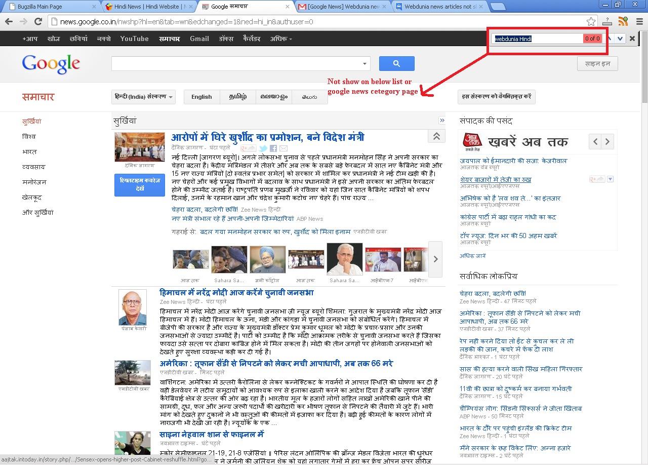 Webdunia news articles not showing on Google Hindi news - Google