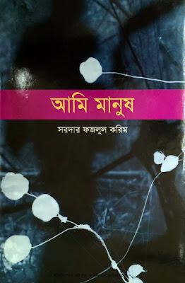Ami Manush - Sardar Fazlul Karim