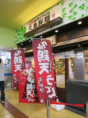 港北コーナンの丸亀製麺