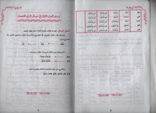 الميسر في اللغة العربية 2متوسط وفق المنهاج الجديد Photo%2520004.jpg