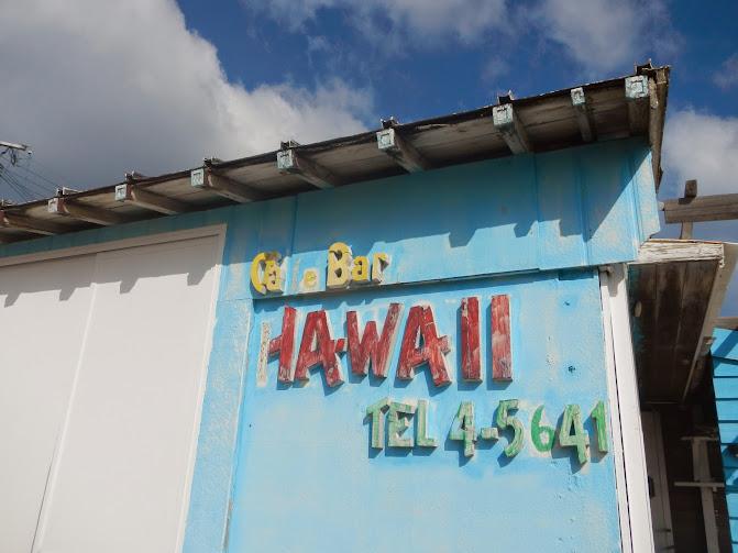 シーガルインの海の家「HAWAII」