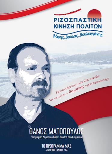 ΤΟ ΠΡΟΓΡΑΜΜΑ ΜΑΣ 2014 - 2019