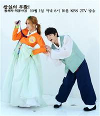 Idol Crown Prince Chuseok Special