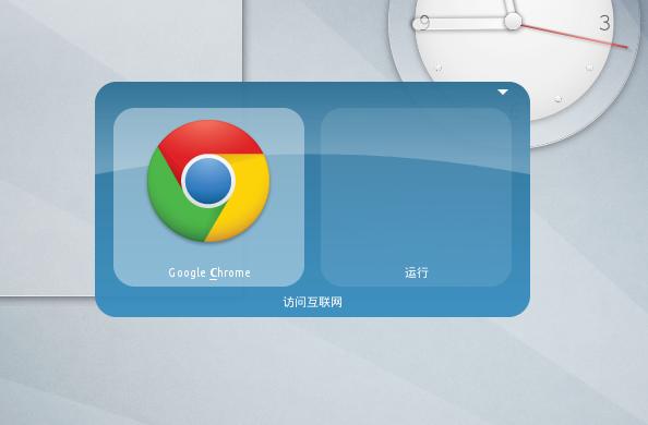 KDE中使用KDE快速启动应用程序