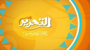 قناة التحرير بث مباشر