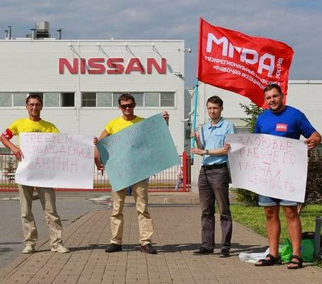 Пикет профсоюза МПРА у проходной завода «Ниссан» в Санкт-Петербурге