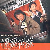 To Catch The Uncatchable TVB - Thám tử lừng danh