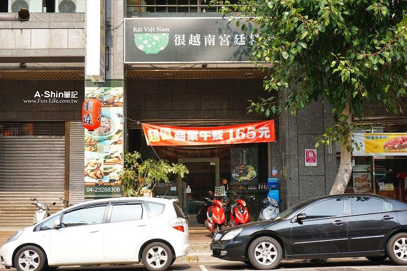 台中異國料理推薦:很越南宮廷料理1