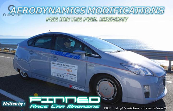 การดัดแปลงรถยนต์เพื่อเพิ่มสมรรถนะเชิงอากาศพลศาสตร์ (Aerodynamics Modification For Better Fuel Efficiency)