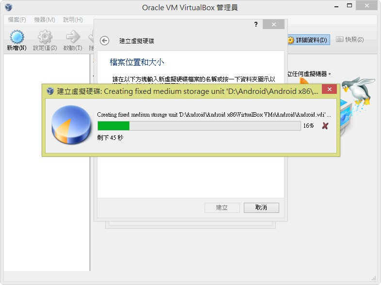 virtualbox013
