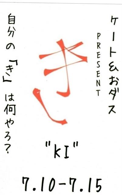 """大阪・谷町九丁目のソーホーアートギャラリーで開催、 ケイトさんとダスティンさんの「き """"KI""""」?がテーマの二人展"""