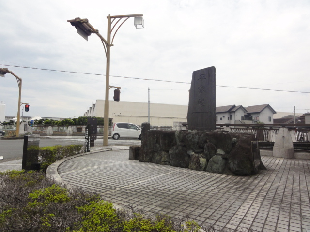 平家越の碑 東海道五十三次
