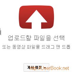 유튜브 동영상 업로드시 게시 예정으로 예약 발행하는 방법