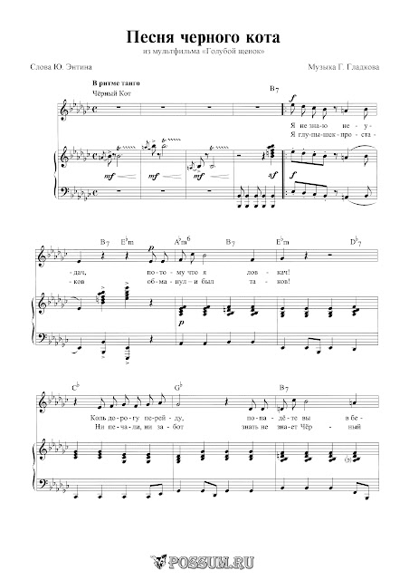 Песня черный кот с нотами