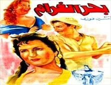 فيلم بحر الغرام