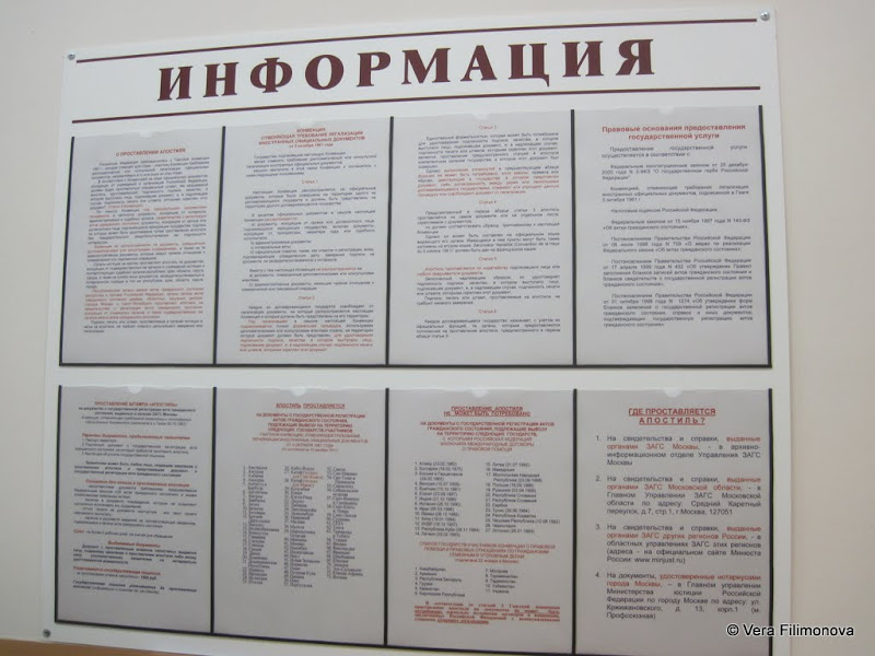 Апостиль - Управление ЗАГС Москвы