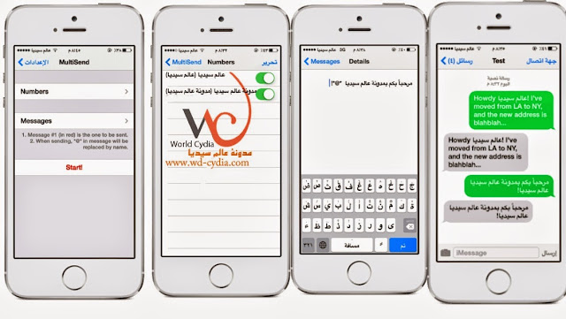 cydia tweak MultiSend