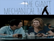 فيلم The Giant Mechanical Man
