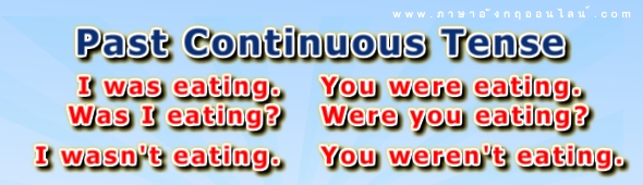 present continuous tense เปลี่ยนบอกเล่าเป็นปฏิเสธ คำถาม