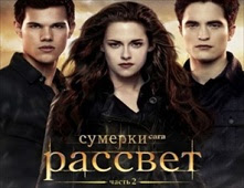 فيلم The Twilight Saga: Breaking Dawn Part 2 بجودة DVDRip