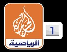 قناة الجزيرة الرياضية 1 بث مباشر