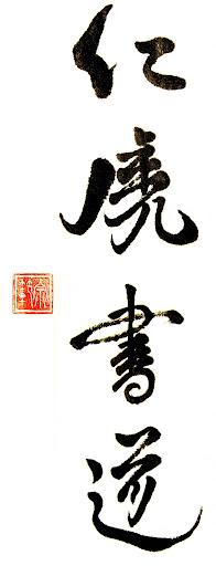 Niko Shodo kalligráfia