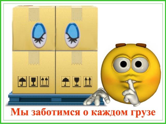 Догруз по Украине от 100кг, Компания Авто Смайл