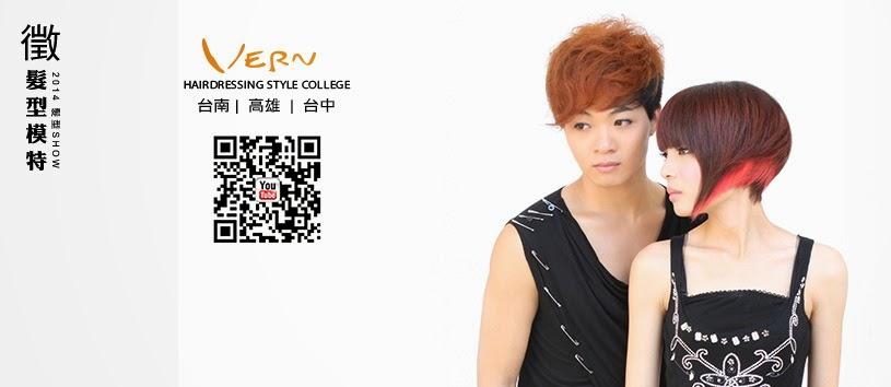 【髮型SHOW模特兒】報名表http://bit.ly/1cmJY69 若你朋友符合條件,歡迎推薦 ◆最新場次:10/06(一)台中、10/23(四)高雄、台南(日期未定) ◆好處 1.量身訂作個人整體造型,國際美髮導師為您免費剪髮、染髮 2.青春Beauty寫真照,認識其他帥哥美女,專業走秀pose傳授 3.會後有精美午餐及飲料 4.還有機會在網路上出名 ◆ 素人模特兒(學生或社會新鮮人)數名!! ◆報名步驟: 步驟一:填寫報名表http://bit.ly/1cmJY69 或直接將基本聯絡資料E-mail:vernhair@gmail.com 步驟二:附上最近的髮長照,含正面/側面 步驟三:先去滑手機、看電影,等候韋恩的回電或回信 有任何疑問都可以聯絡06-234-8518 #免費 #剪 #染 #燙 #造型 #SHOW #模特