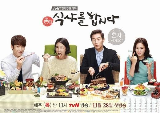 韓劇 一起吃飯吧一起用餐吧 線上看