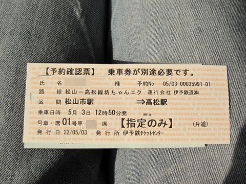 伊予鉄道「坊ちゃんエクスプレス」 乗車券