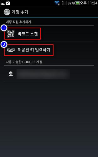 드롭박스 2단계 인증 - OTP 앱 - 계정추가.jpg