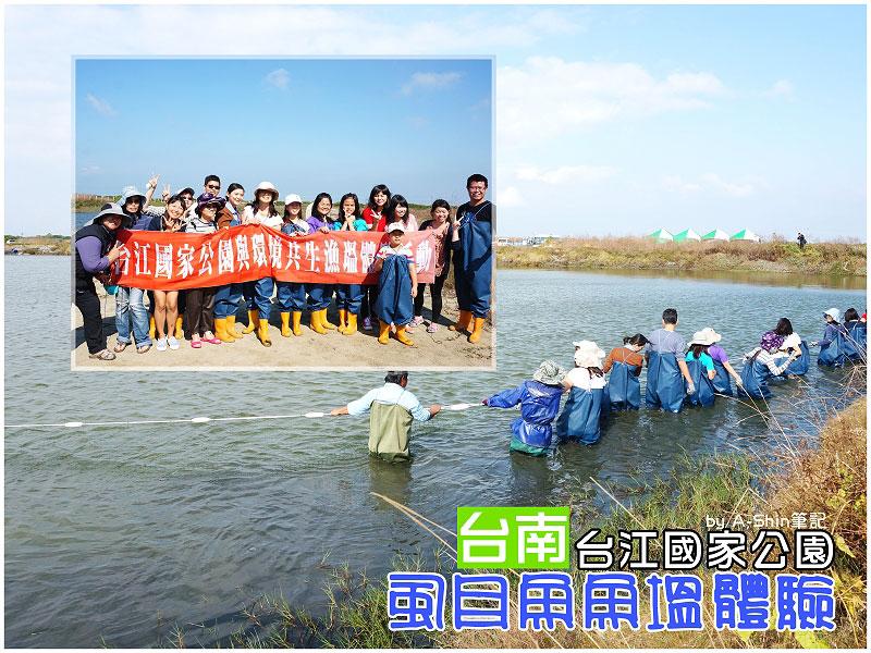 台江國家公園-虱目魚漁塭體驗