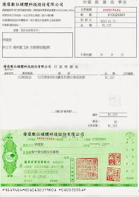 Pixnet 收款支票-MIB 部落格廣告分潤計畫 http://netsale.22ace.com/2015/01/pixnet-money.html