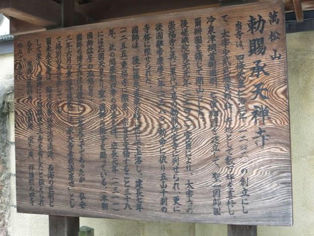 承天寺の案内板