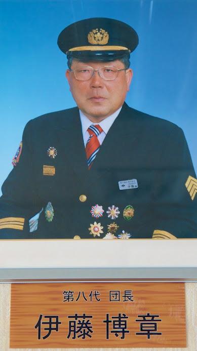 第8代団長・伊藤博章 氏