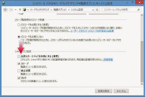 windows高速起動3