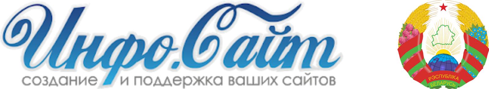Беларусь 🌍 Новости : Информационный агрегатор Инфо-Сайт