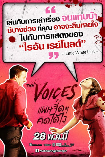 The Voices แผนจี๊ดๆ คิดได้ไง HD [พากย์ไทย]