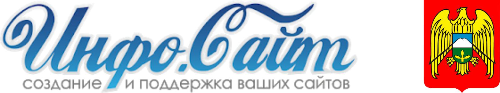 КБР 🌍 Новости : Информационный агрегатор Инфо-Сайт